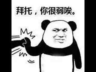 微信拜托你很弱系列熊猫头表情包图片