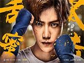 《甜蜜暴击》鹿晗正式海报图片