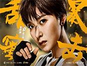 《甜蜜暴击》李萌萌帅气人物海报图片