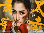 《甜蜜暴击》关晓彤人物角色海报图片