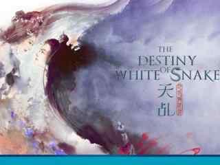 天乩之白蛇传说之唯美手绘海报