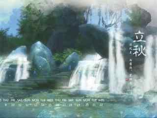 立秋手绘风景桌面壁纸
