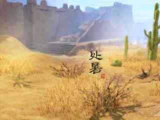二十四节气处暑手绘沙漠风景壁纸