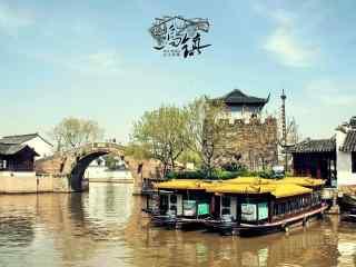 江南水乡旅游景点乌镇壁纸下载