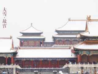 北京故宫雪景白皑皑一片桌面壁纸