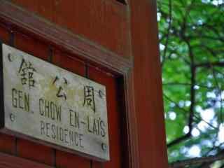 上海:思南路周公馆图片桌面壁纸