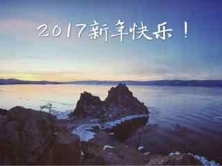 创意贝加尔湖新年自制图片桌面壁纸
