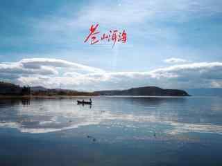苍山洱海静谧唯美的湖面风景图片