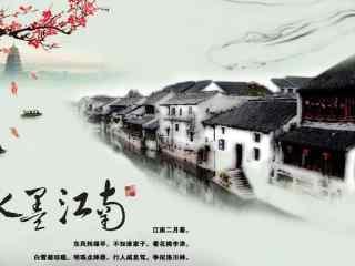 水墨江南风景高清桌面壁纸