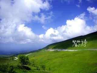 唯美蓝天白云下长白山风景桌面壁纸