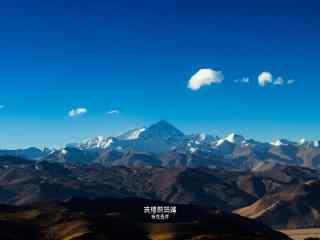 蓝天白云下的珠穆朗玛峰桌面壁纸