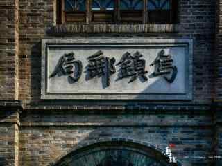 江南水乡之乌镇古镇风景壁纸