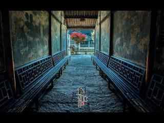乌镇风景之摄影壁纸