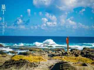 唯美的台湾垦丁大海图片