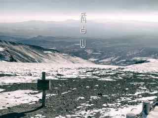 長白山(shan)天池(chi)清涼(liang)風(feng)景桌面壁紙(zhi)