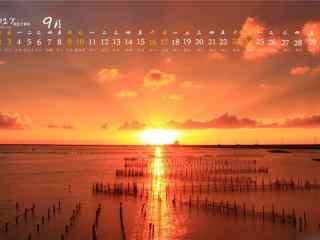 2017年9月日历海边日落风景壁纸