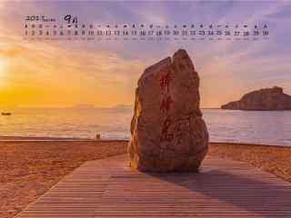 2017年9月日历棒棰岛夕阳风景壁纸