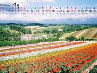2017年9月日历美丽的北海道风景壁纸