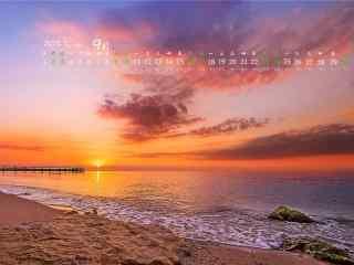 2017年9月日历海边日出风景壁纸