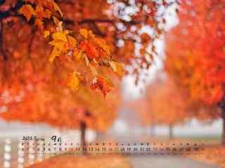 2017年9月日历秋日风景桌面壁纸