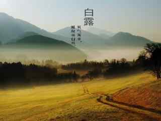 2017白露节气美丽自然风景壁纸