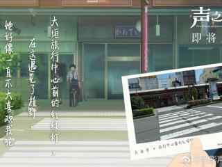 电影声之形城市风景壁纸