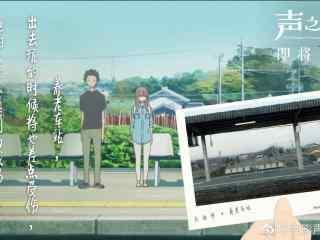 电影声之形养老车站风景壁纸