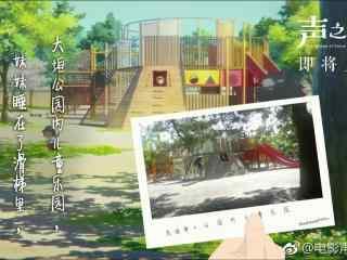 电影声之形儿童乐园风景壁纸