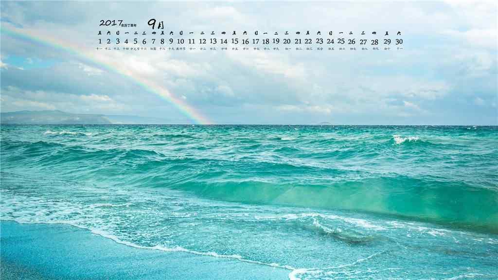 2017年9月日历清新大海风景壁纸
