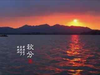 二十四节气之秋分黄昏风景图片