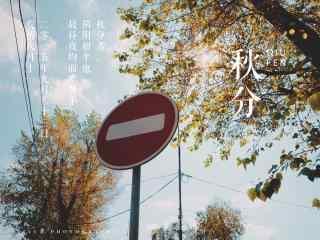 二十四节气之秋分唯美风景壁纸