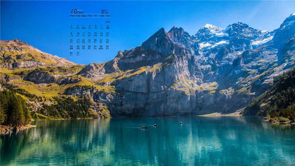 2017年10月日历美丽山峰景色桌面壁纸