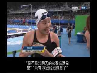里约奥运会女子100米仰泳中国运动员傅园慧图片