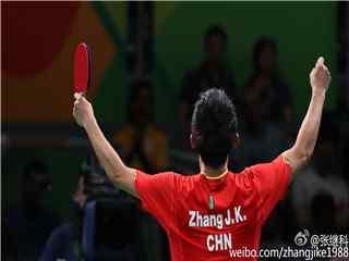 张继科奥运会获胜举手欢呼背影