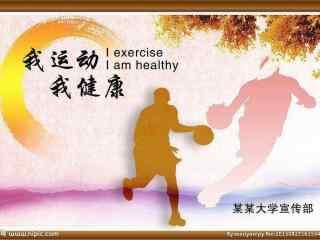 篮球体育运动公益广告图片_体育壁纸