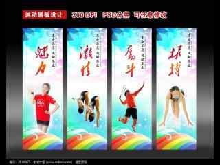 9款 全民健身体育展板设计_体育壁纸
