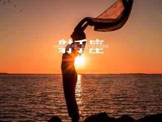 浪漫夕阳创意文字射手座星座壁纸