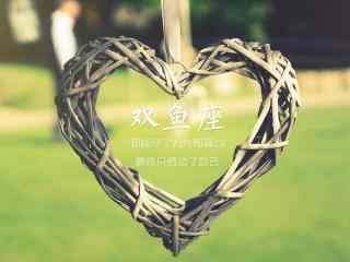 小清新草地爱心非主流文字双鱼座星座壁纸