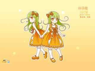 橙色可爱卡通女生双子座星座壁纸