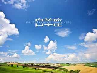 蓝天白云非主流文字白羊座星座壁纸