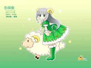 可爱萝莉白羊座星座壁纸