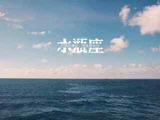 水瓶座唯美大海桌